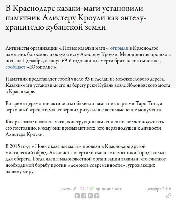 Роль казачества в современной России