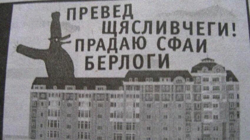 Первый мем Рунета отмечает юбилей