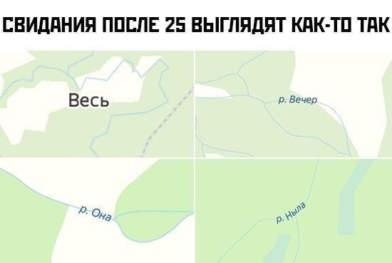Свидания после 25 )))