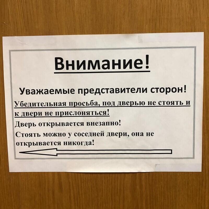 Внезапная дверь