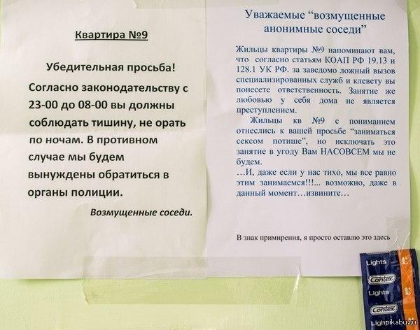 Не мешайте соседям повышать рождаемость )
