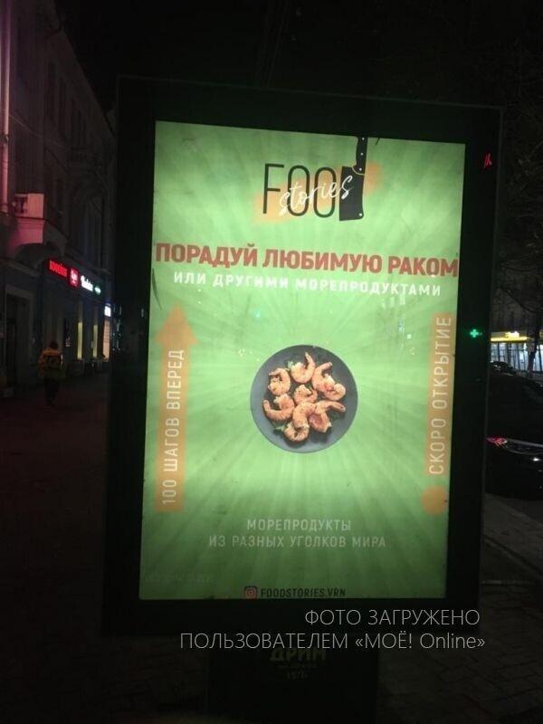 Рекламки с провокацией