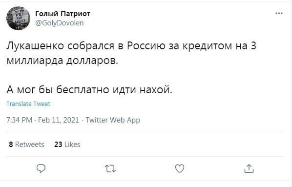 3 миллиарда для братьев-белорусов: реакция