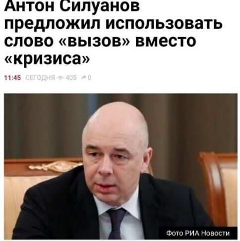 Как кризис видят в Кремле
