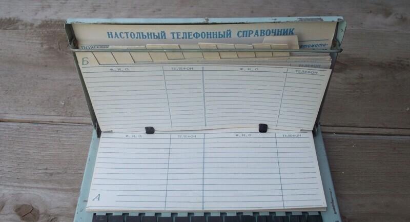 Настольный телефонный справочник