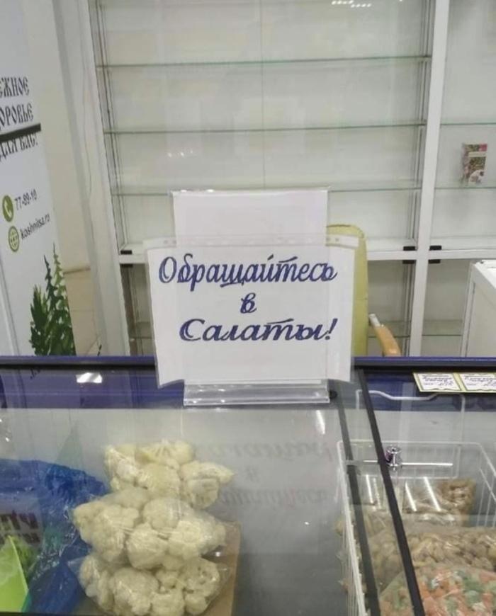Для начала рекомендуем обратиться в салат