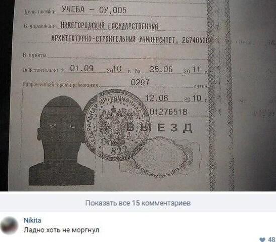 Ксерокопия визы негра