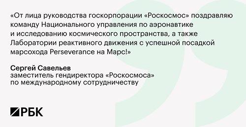 Как Рогозин на тему посадки американского ровера на Марсе шутил