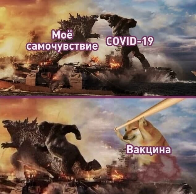 Вам какую: у нас уже три российские вакцины от коронавируса