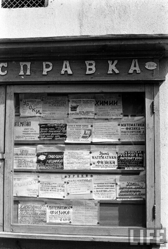 Репетиторы требовались и советским школьникам