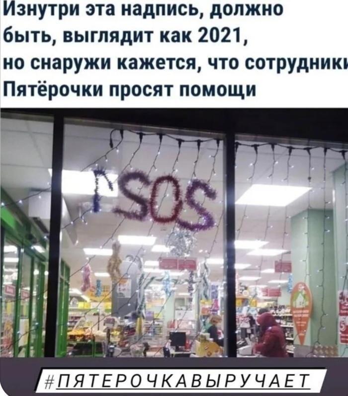 2021-й год и Пятёрочка