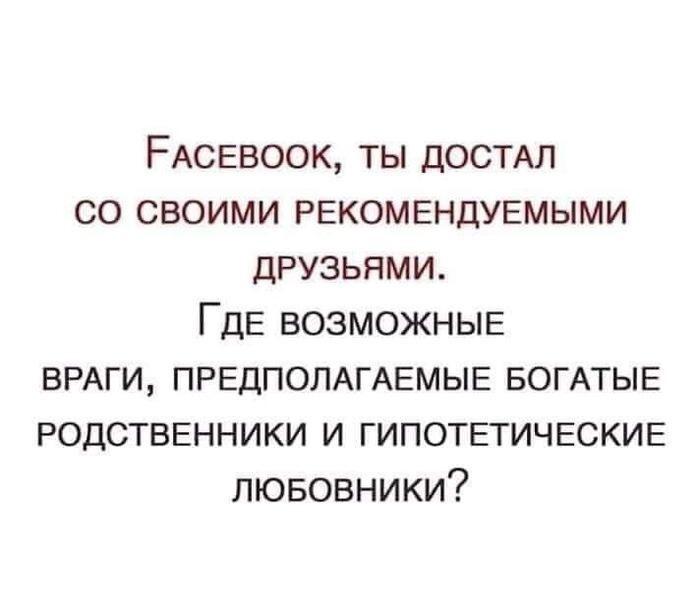 Да, Facebook, что скажешь?
