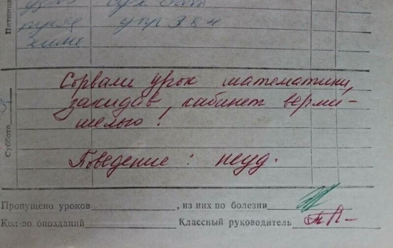Учитель родителям: записи в дневниках сегодняшних школьников