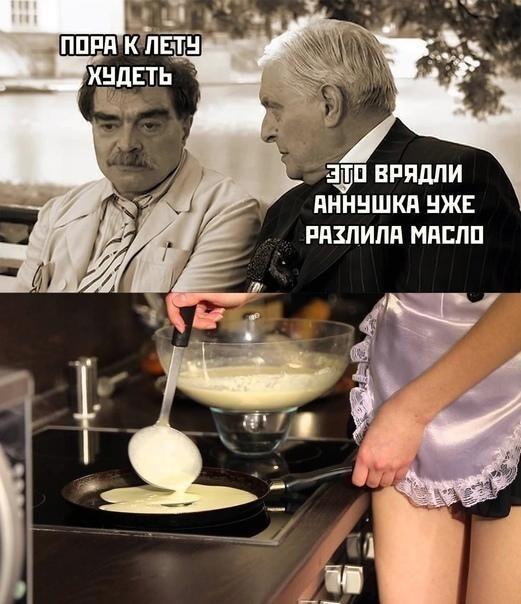 +1 шутка про похудение