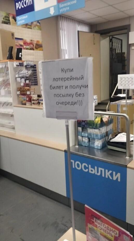 Почта России неисправима