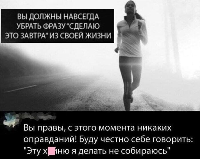 Мотиваторы, ловите ответочку