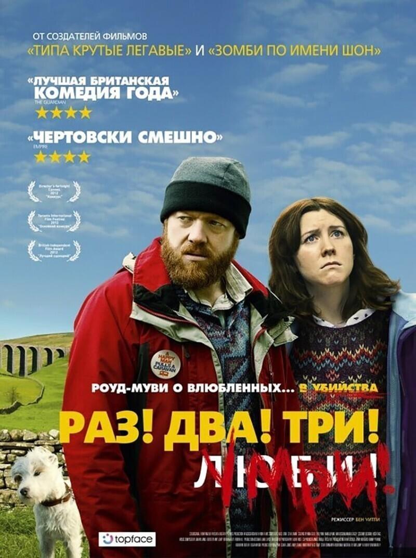 Критики называют фильм «уморительным или чертовски смешным»