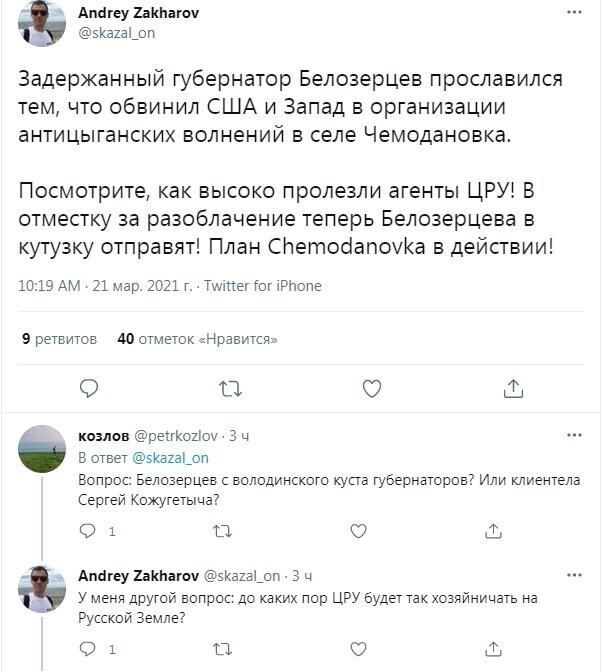 Пользователи соцсетей сразу вспомнили этого губернатора, а точнее видео, в котором он рассуждает о влиянии США на российскую глубинку