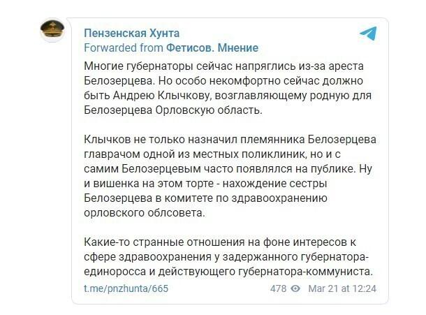 В Телеграм-каналах уже поставили черную метку губернатору Орловской области