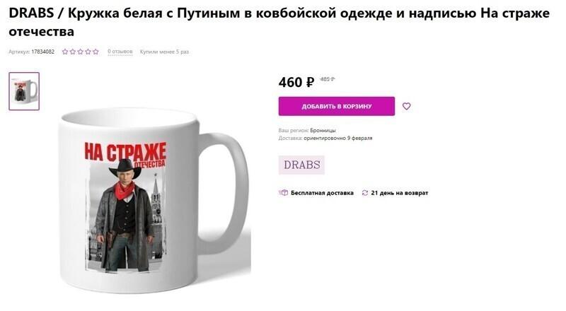 Как думаете, Владимиру Владимировичу идут какие-то отчисления с продаж подобного мерча?