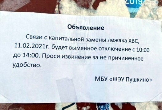 Давайте дружно попросим прощения у МБУ Пушкино