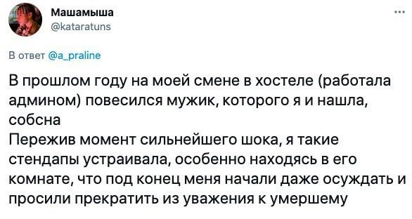 Эта тема оказалась настолько близкой пользователям из России, что они поспешили поделиться своими историями