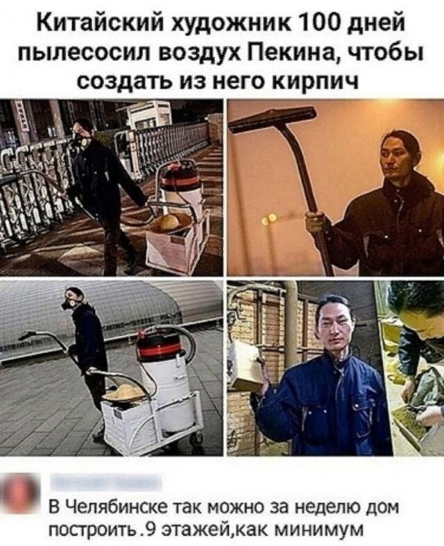Звучит как вызов для Челябинска