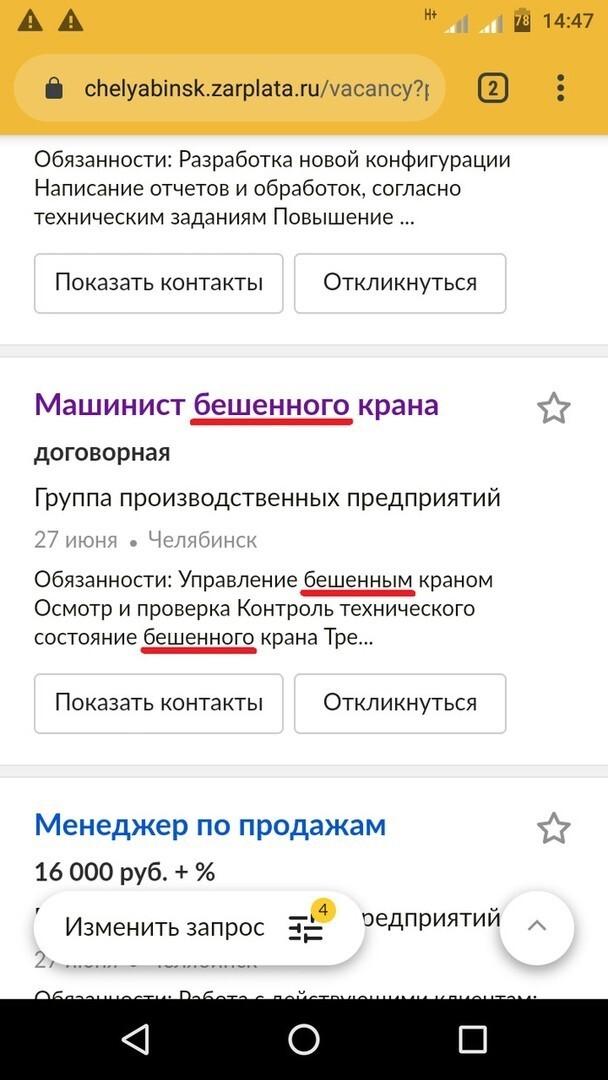 И даже не удивительно, что это происходит в Челябинске?