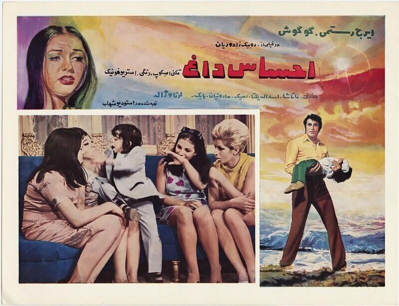 Доисламская эпоха: Иран 70-х