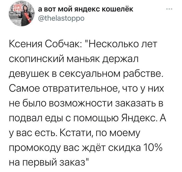 10. По следам последнего интервью Ксении Собчак (просто божественная интеграция)