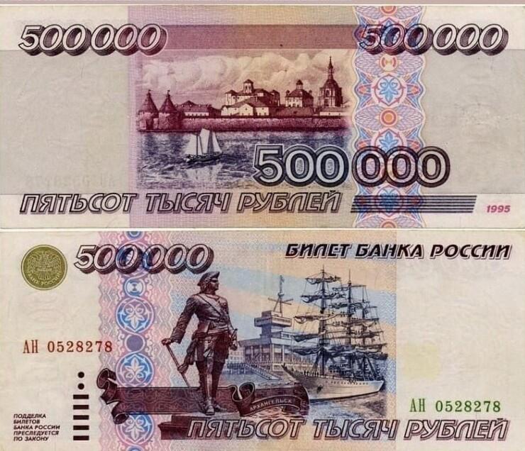 3. 500 000 образца 1995 года