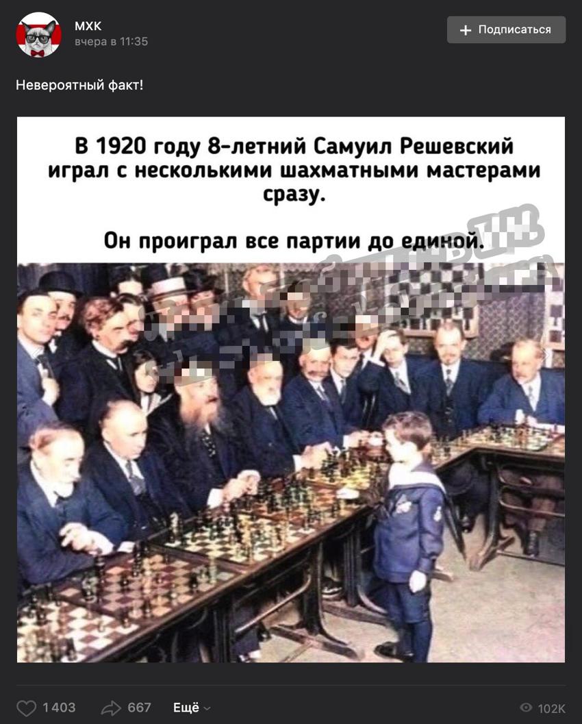 Юный вундеркинд Решевский выиграл все партии на этом фото