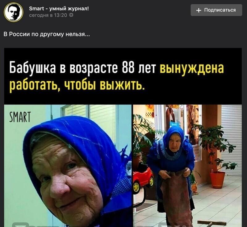 Не спорим, что и в России и есть бедные слои населения, но конкретно эта бабушка из Украины, работает уборщицей в магазине г. Днепр