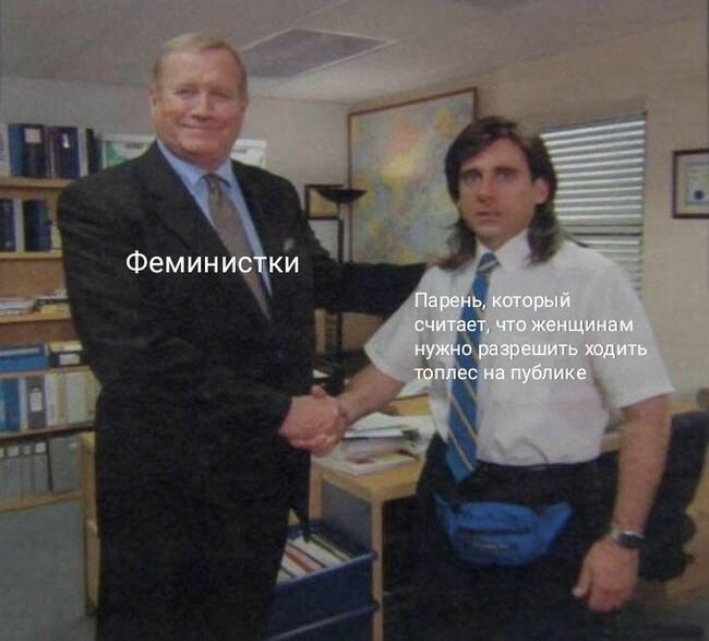Старый мем на новый лад
