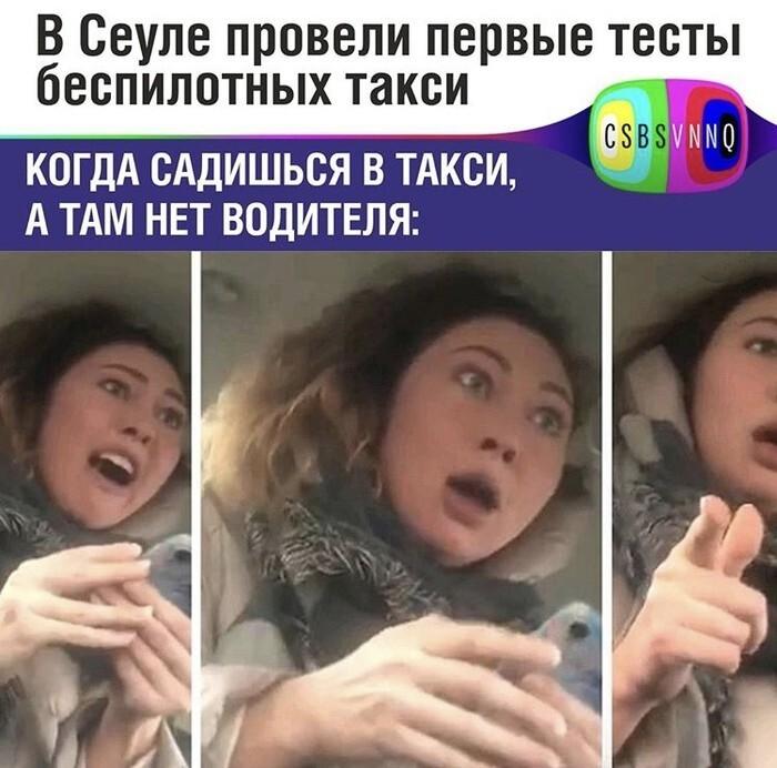 О беспилотных такси