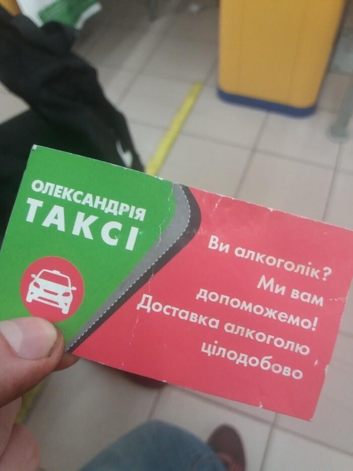 Такси на Украине
