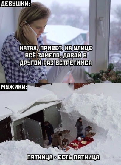 Плохая погода: