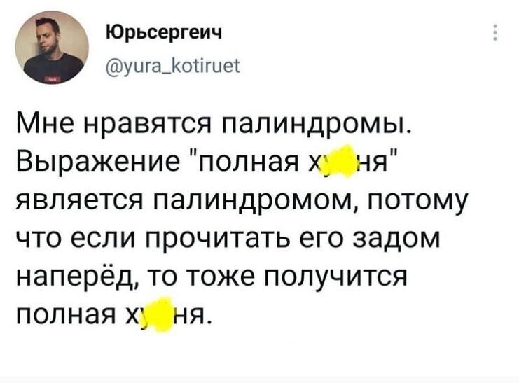 11. Юмор из замедленного Твиттера