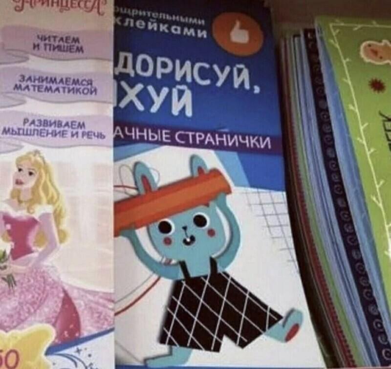 13. Детская книжка для взрослых