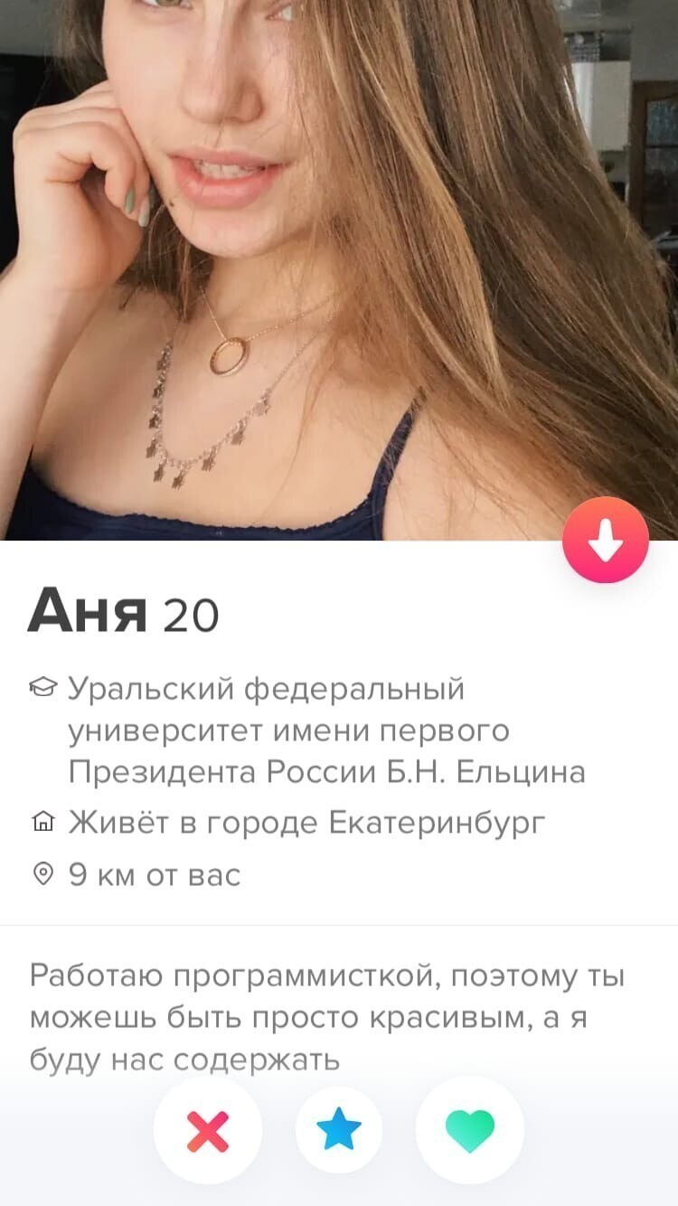 16. Кто сказал, что идеальных девушек не бывает?