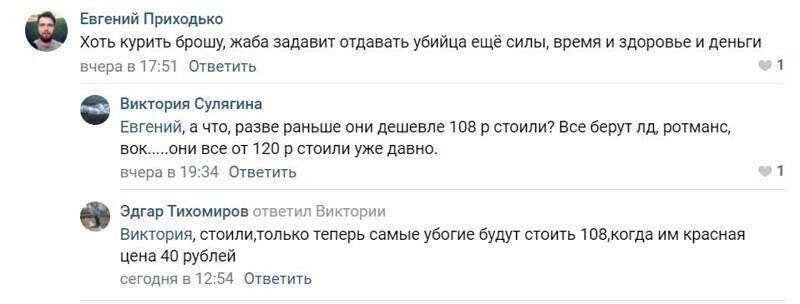 5. Тем временем, россияне уже начали бросать курить