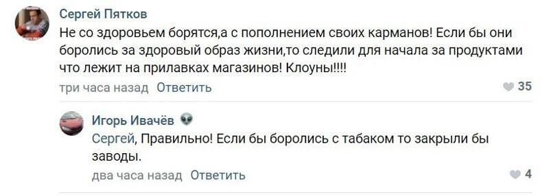 2. Есть и те, кто сомневается в искренней заботе правительства о россиянах