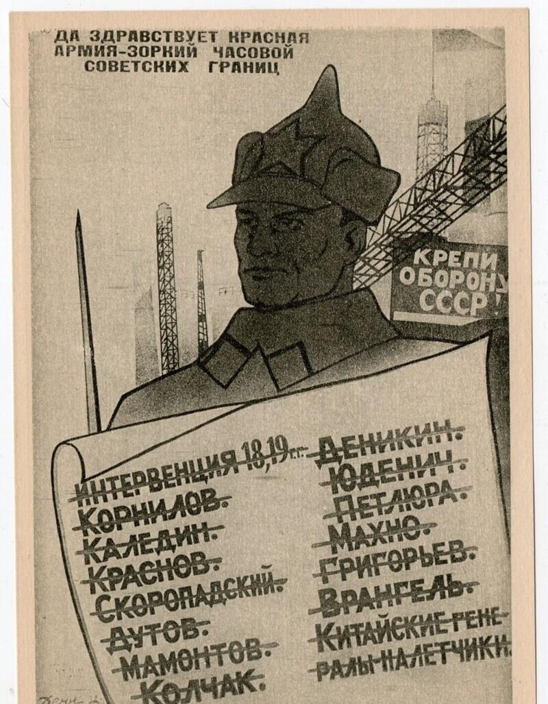 Красноармейская памятка к 15-летию РККА