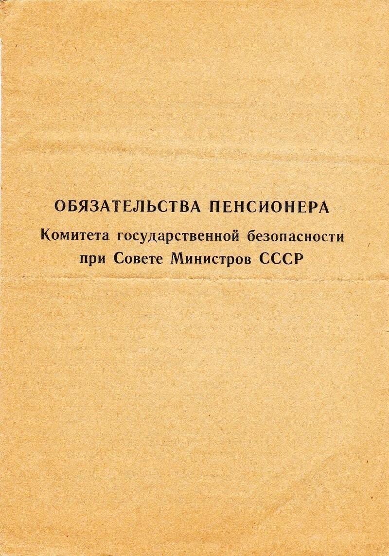 Памятка пенсионера КГБ