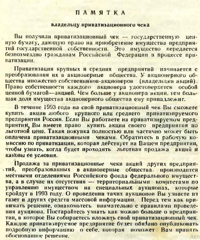 Уже не СССР, но интересно