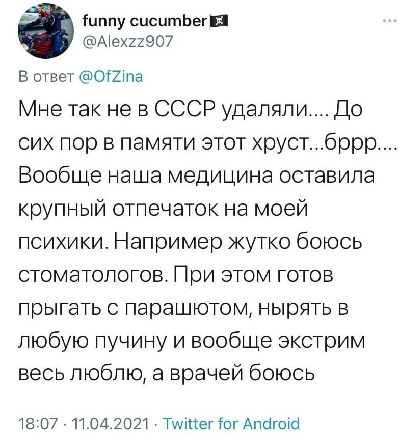 Ужасы советской медицины глазами детей