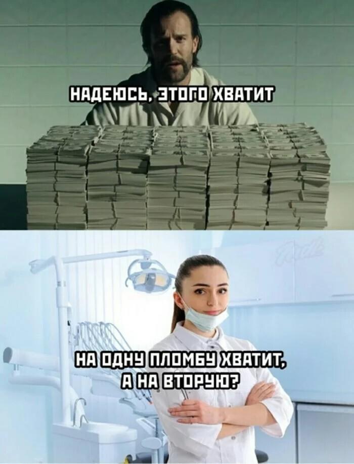 Стоимость услуг стоматологов - это вообще космос