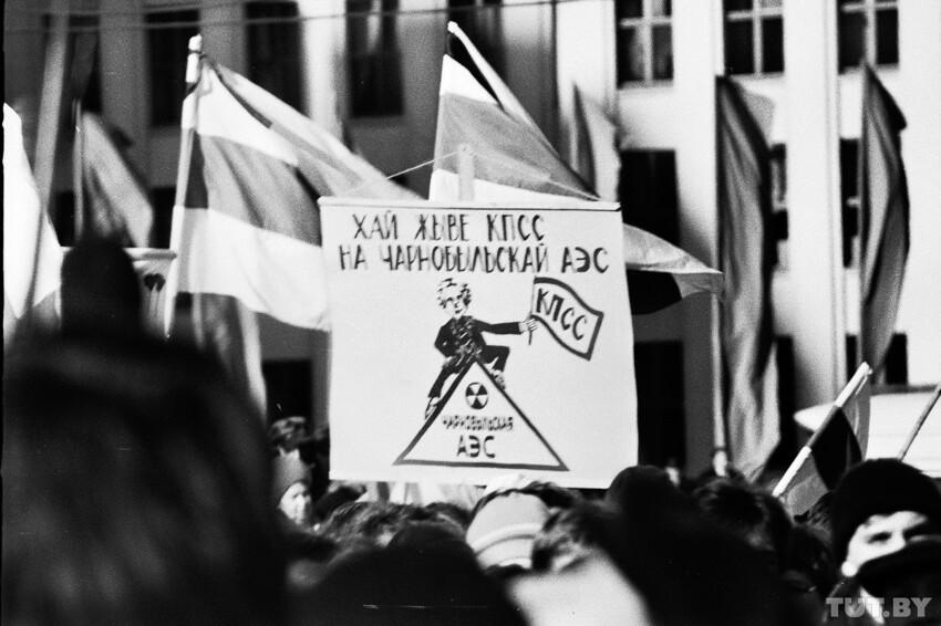 Альтернативное шествие под названием «Память жертв коммунистической диктатуры», Беларусь, 1990 год