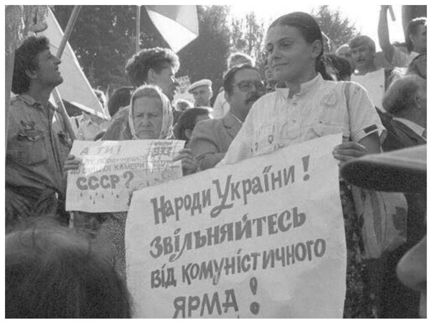 Украина, 1991 год