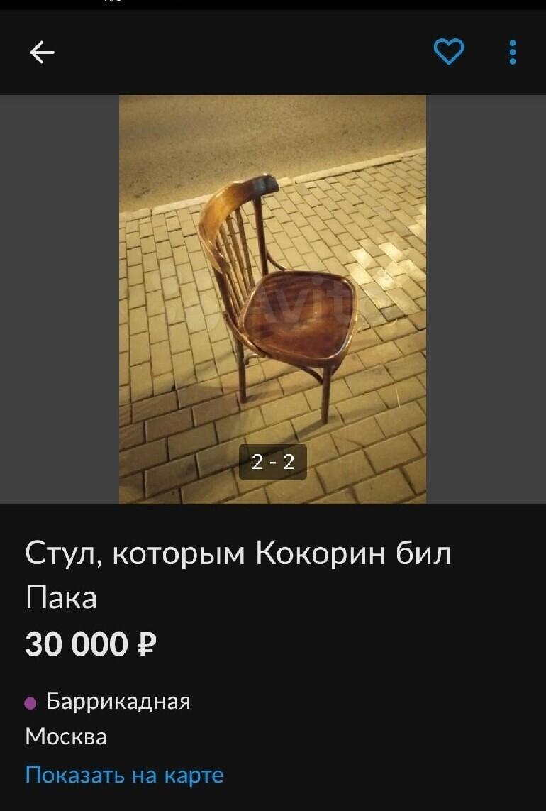 9. Этот стул продается уже очень давно